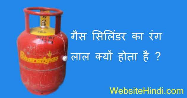 Gas Cylinder Ka Rang Lal Kyu Hota Hai in hindi