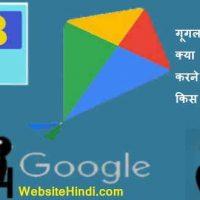 गूगल क्रोमो जॉब्स एप क्या है ? नौकरी प्राप्त करने के लिए युवा को किस प्रकार उपयोगी है |