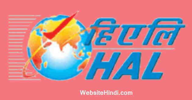 Hindustan Aeronautics Ltd website hindi