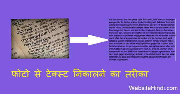 Image To Text In Hindi