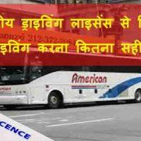 भारतीय ड्राइविंग लाइसेंस से विदेश में ड्राइविंग करना कितना सही है?