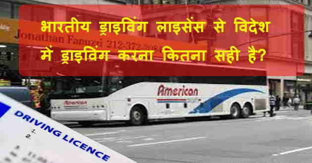 Indian Driving Licence in hindi