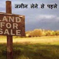 जमीन खरीदने से पहले ये सावधानियां बरतें