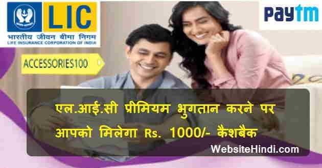 Lic Premium Payment Paytm Promo Code
