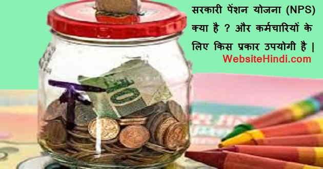 National Pension Scheme website hindi.jpg