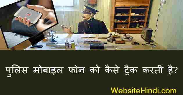 Police Mobile Phone Track Kaise Karti Hai