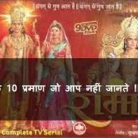 रामायण के 10 प्रमाण जो आप नहीं जानते - Ramayana Facts In Hindi