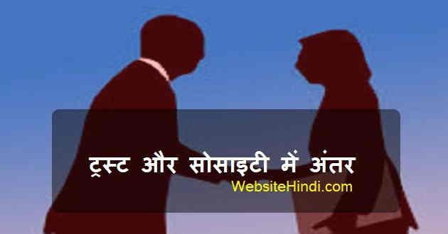 Society Vs Trust Difference In Hindi