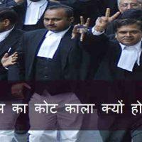 वकील काला कोट क्यों पहनते हैं ? जानिए