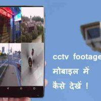 CCTV CAMERA बनाने के लिए Mobile किस प्रकार उपयोगी है