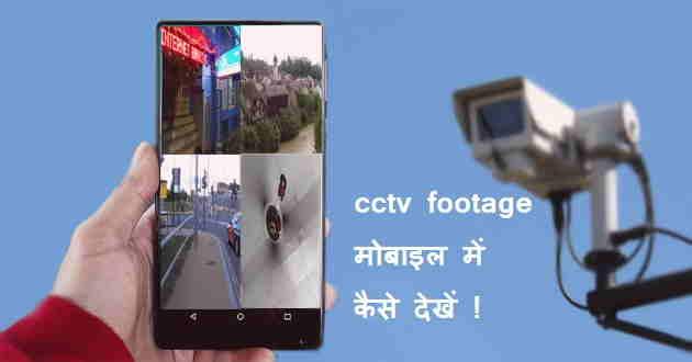 cctv camera