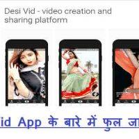 Desivid क्या है ? short video creator के बारे में फुल जानकारी !