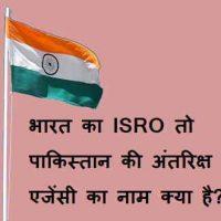 भारत का ISRO तो पाकिस्तान की अंतरिक्ष एजेंसी का नाम क्या है?