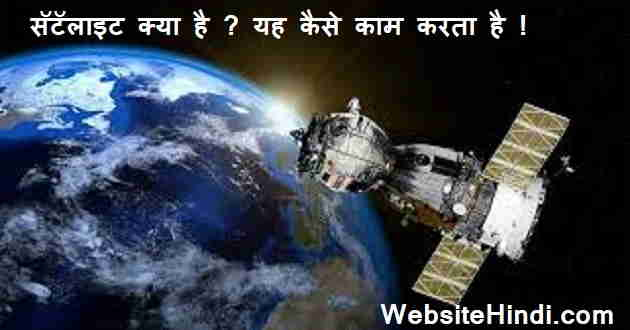 satellite kya hai hindi