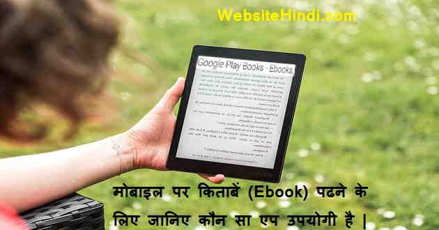 Top 5 Best Ebook Reader App In Android