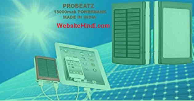 Best Solar Power Bank India