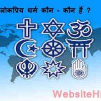 भारत के लोकप्रिय धर्म कौन – कौन हैं ? फुल जानकारी