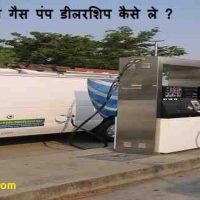 सीएनजी गैस पंप कैसे खोले ? लाखों में कमाई