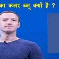 फेसबुक का रंग नीला क्यों होता है ?