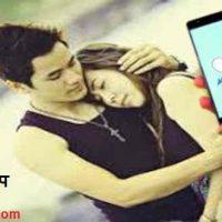 डेटिंग एप क्या है ? टॉप पांच डेटिंग एंड्राइड एप |
