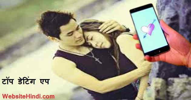 Free Online Dating App kya hai hindi