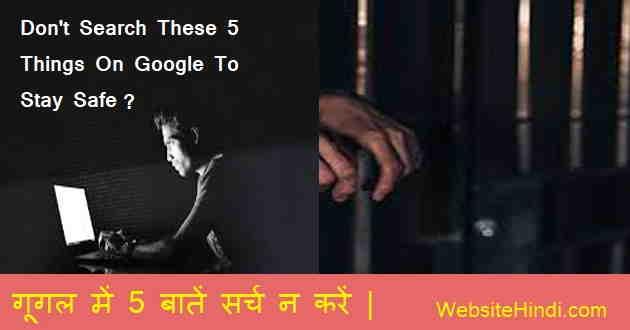 Google Me 5 Baten Search Na Kare