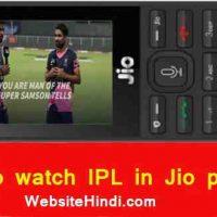 जिओ फोन में आईपीएल मैच कैसे देखें ?