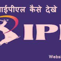 IPL Match Free कैसे देखें 2020 में