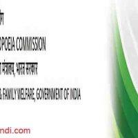 भारतीय फार्माकोपिया आयोग के तहत अनुबंध के आधार भर्ती 2020