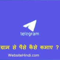 टेलीग्राम से पैसे कैसे कमाए ?