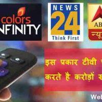 टीवी चैनल पैसे कैसे कमाते हैं ? जानिए हिंदी में