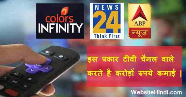 Tv Channel Paisa Kaise Kamate Hai website hindi.jpg