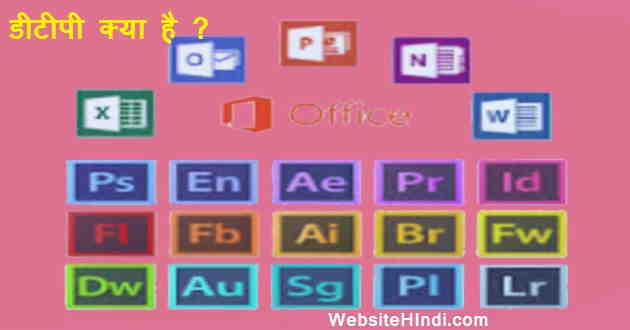 What Is DTP Desktop Publishing In Hindi