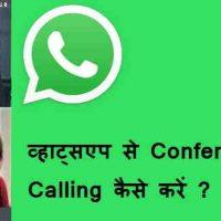 Whatsapp से Conference Calling कैसे करें