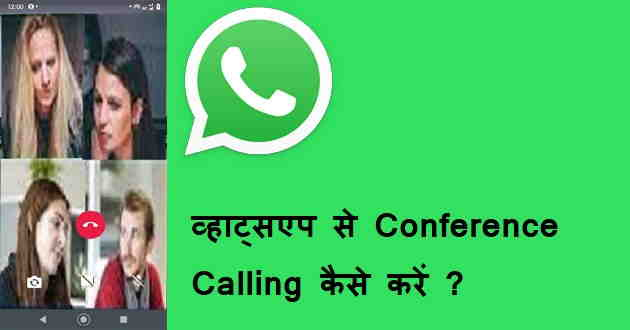 Whatsapp Conference Calling kaise kare