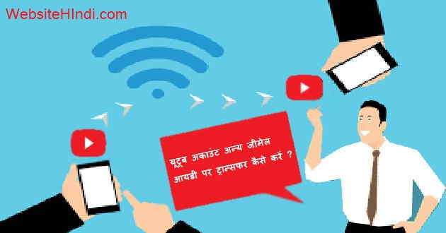 Youtube Account another account par transfer kaise kare website hindi