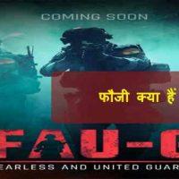 FAU-G Game क्या हैं ? भारतियों के लिए FauG किस प्रकार उपयोगी है  
