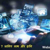 इन्टरनेट क्या है ? इन्टरनेट यूज करने के फायदा और नुकसान