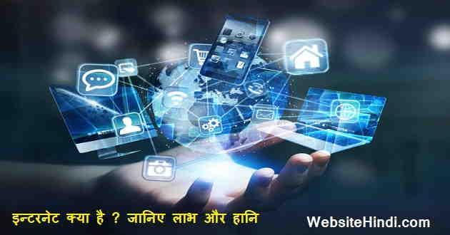 internet kya hai hindi