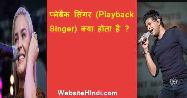 playback singer kya hai