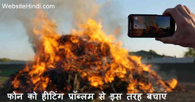 Android Mobile Heating Problem in hindi