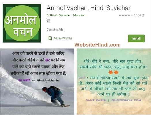 Anmol Vachan, Hindi Suvichar