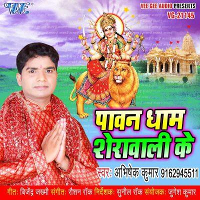 Bada Dham Lage Ye Pavan Sherawali Ke Lyrics Song singer abhishek kumar