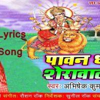 बड़ा धाम लगे ये पावन शेरावाली के | Lyrics अभिषेक कुमार | भक्ति गीत 2020