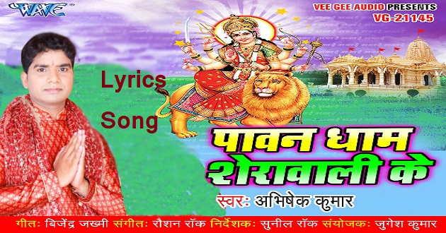 Bada Dham Lage Ye Pavan Sherawali Ke Lyrics Song copy gayak abhishek kumar