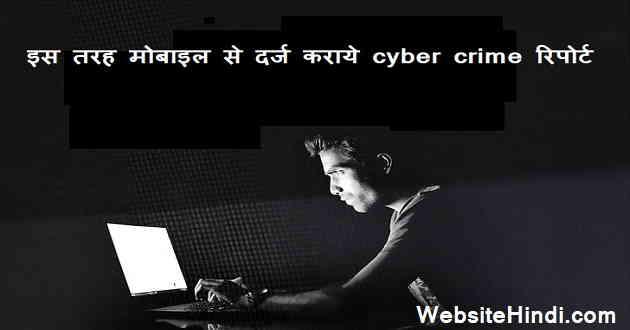 Cyber Crime report kaise kare hindi