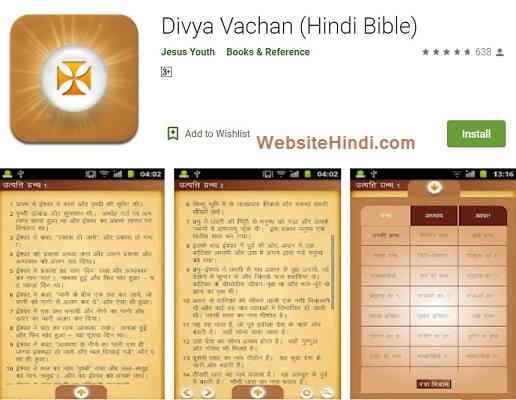 Divya Vachan (Hindi Bible)