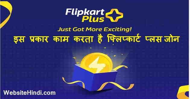 Flipkart Plus Zone