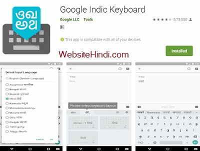 Google IndicKeyboard