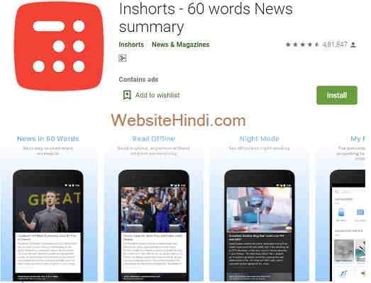 Inshorts - 60 words News summary websitehindi